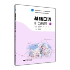 基础日语听力教程3(附mp3光盘)