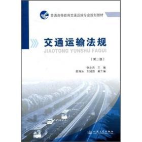 交通运输法规-第二版 张永杰 人民交通出版社 9787114076152