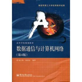数据通信与计算机网络(第4版第四版) 杨心强 陈国友 9787121167539 电子工业出版社