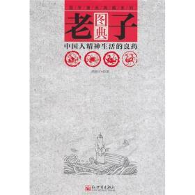 正版送书签rb-9787510404924-国学漫画典藏系列:老子图典 中国人精神生活的良药