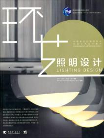 照明设计/中青新世纪高等院校环境艺术设计教材