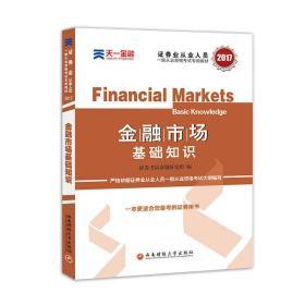 新大纲版 证券从业人员一般从业资格考试专用教材《金融市场基础知识》