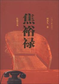 焦裕禄 专著 何香久著 jiao yu lu