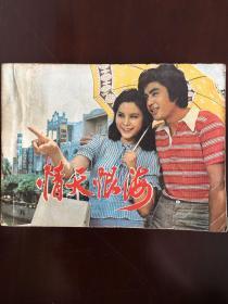电影连环画《情天恨海》.中国电影出版社