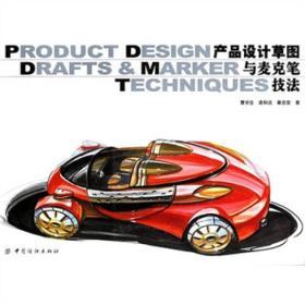 产品设计草图与麦克笔技法曹学会袁和法秦吉安中国纺织出版社9787506442206