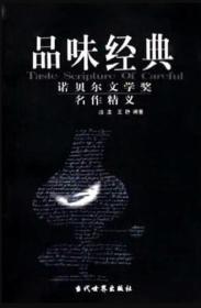 品味经典:诺贝尔文学奖名作精义滕浩当代世界出版社9787801153463
