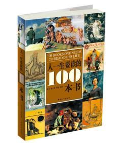 人一生要读的100本书