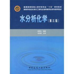 水分析化学(第3版)