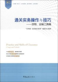 关务通监管通关系列·通关实务操作与技巧:货物、运输工具篇