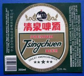中美合资清泉啤酒--早期酒标甩卖--实拍-包真-店内更多--罕见--好多酒厂关闭了