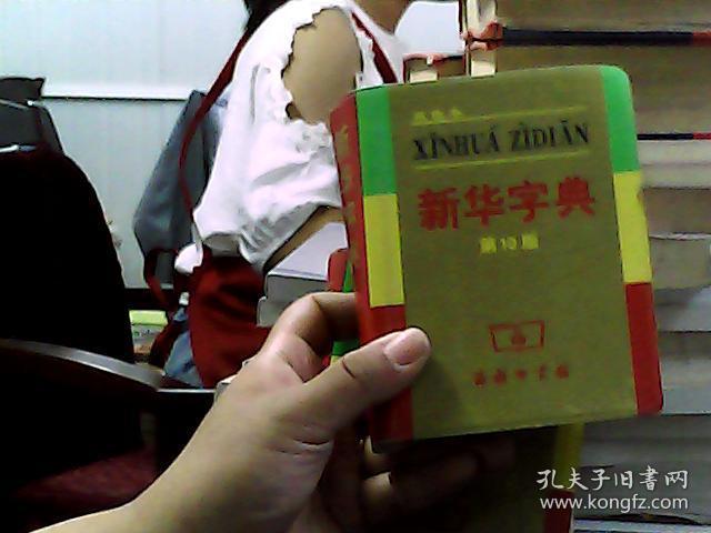新华字典(双色本)