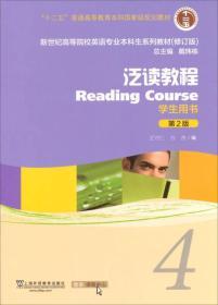 """泛读教程/""""十二五""""普通高等教育本科国家级规划教材"""