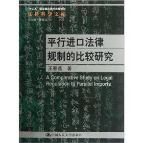 """""""十二五""""國家重點圖書出版規劃:平行進口法律規制的比較研究"""
