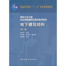 地下建筑结构 朱合华 第二版 9787112126866 中国建筑工业出版社