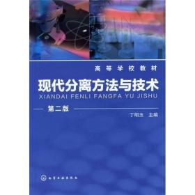 高等学校教材:现代分离方法与技术(第2版)