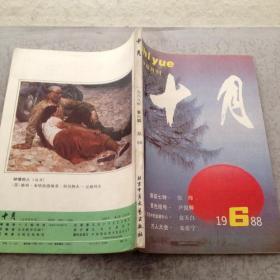 十月文学双月刊  1988.6 第六期