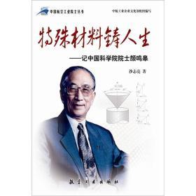 特殊材料铸人生:记中国科学院院士颜鸣皋