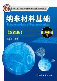 纳米材料基础(双语版)