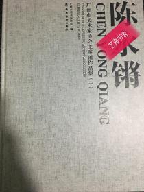 广州市美术家协会主席团作品集(一)
