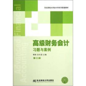 东北财经大学会计学系列配套教材:高级财务会计习题与案例(第3版)