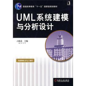 UML系统建模与分析设计