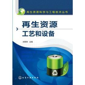 再生資源工藝和設備