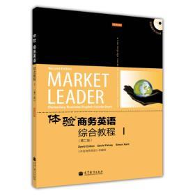 体验商务英语综合教程1(第二版)