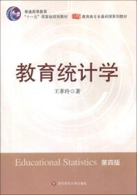 教育统计学
