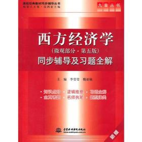 考试-教材教辅西方经济学(微观部分·第五版)同步辅导及习题全解