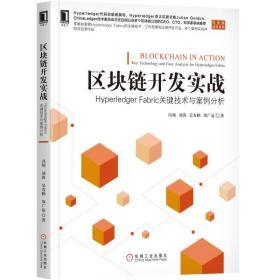 区块链开发实战(Hyperledger Fabric关键技术与案例分析)/区块链