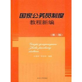 国家公务员制度教程新编第二版