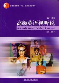 """高级英语视听说(学生 第二版)/普通高等教育""""十五""""国家级规划教材"""