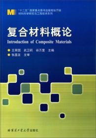 材料科学研究与工程技术系列:复合材料概论 9787560351339