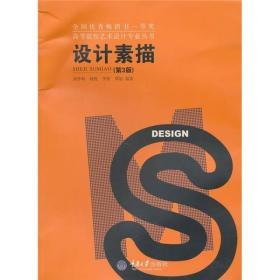 设计素描(第3版)
