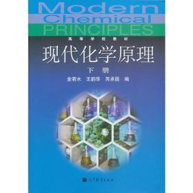 現代化學原理(上下冊)