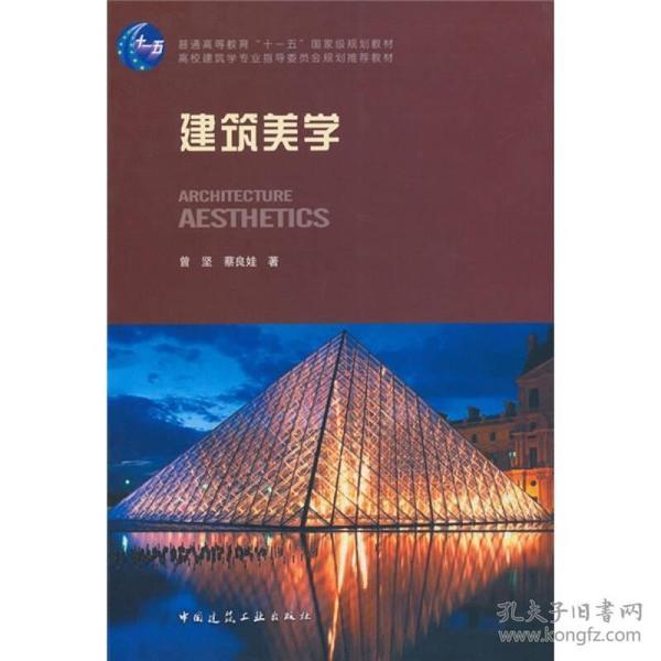 """建筑美學/普通高等教育""""十一五""""國家級規劃教材"""