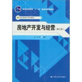 房地产开发与经营第三3版吕萍中国人民大学出版社9787300138572