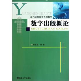 【二手包邮】数字出版概论 陈生明 南京大学出版社