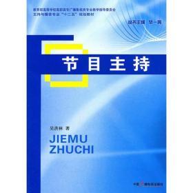节目主持 吴洪林  9787504364425 中国广播电视出版社