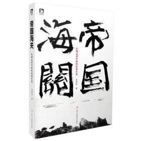 帝国海关:从海关看中国的沧桑巨变