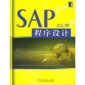 SAP程序设计