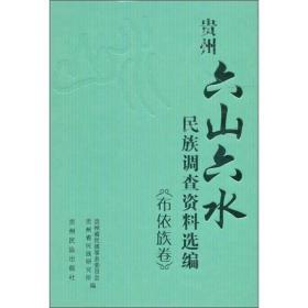 """贵州""""六山六水""""民族调查资料选编(布依族卷)"""