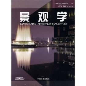 景观学 美杰克E.英格尔斯IngelsJ.E.曹娟吴家钦卢轩 中国林业出版
