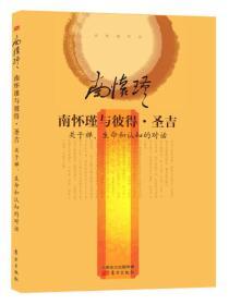 南怀瑾作品集2 南怀瑾与彼得·圣吉(精装版)