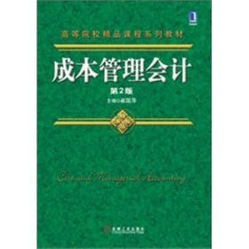 高等院校精品课程系列教材:成本管理会计(第2版)