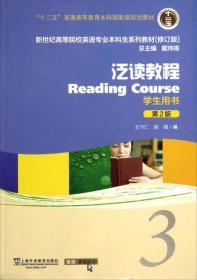 泛读教程3(学生用书 第2版 修订版)/新世纪高等院校英语专业本科生系列教材