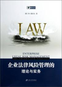 漫修书系:企业法律风险管理的理论与实务