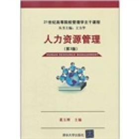 人力资源管理 第三版 葛玉辉 9787302273622 清华大学出版社