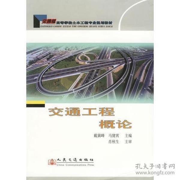 交通工程概论