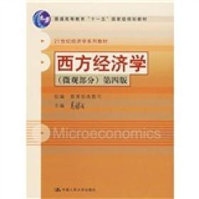 西方经济学微观部分第四4版 高鸿业 9787300079530 中国人民